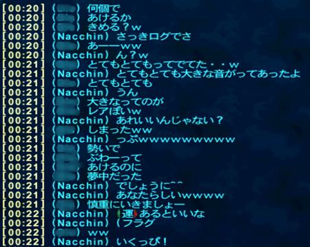 ff11rog08111.png